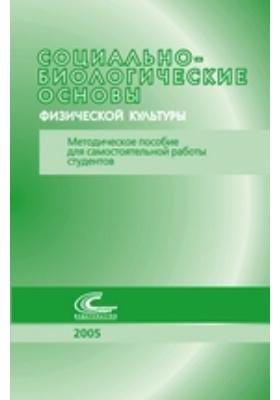 Социально-биологические основы физической культуры: учебно-методическое пособие для самостоятельной работы студентов