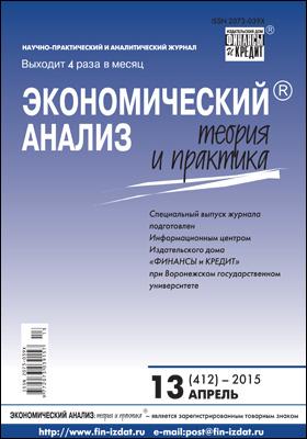Экономический анализ = Economic analysis : теория и практика: научно-практический и аналитический журнал. 2015. № 13(412)