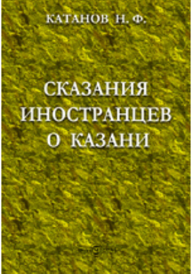 Сказания иностранцев о Казани