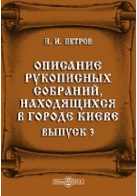 Описание рукописных собраний, находящихся в городе Киеве. Вып. 3. Библиотека Киево-Софийского собора