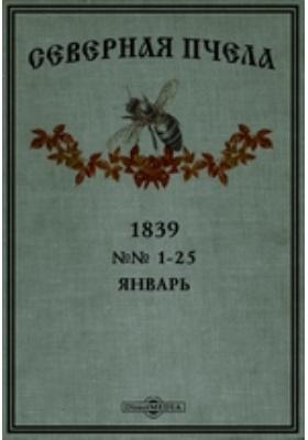 Северная пчела. 1839. №№ 1-25, Январь