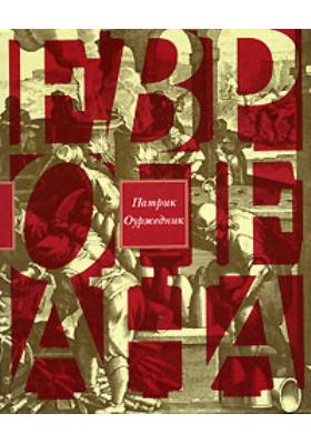 Европеана. Краткая история двадцатого века = Europeana. Stru?n? d?jiny dvac?t?ho v?cu