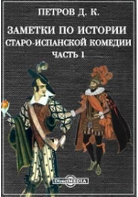 Заметки по истории старо-испанской комедии: документально-художественная, Ч. 1