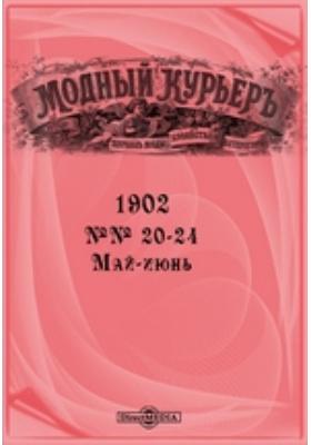 Модный курьер. 1902. №№ 20-24, Май-июнь