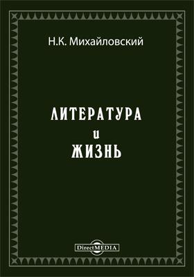 Литература и жизнь : О книге г. Бердяева, с предисловием г. Струве и о самом себе