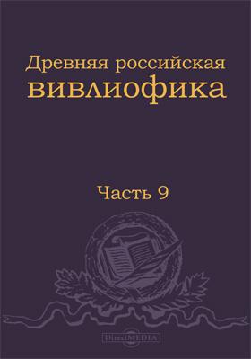 Древняя Российская вивлиофика, Ч. 9