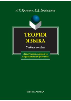 Теория языка: учебное пособие