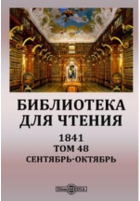 Библиотека для чтения. 1841. Т. 48, Сентябрь-октябрь
