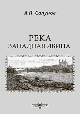 Река Западная Двина : С картами, планами и рисунками