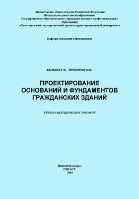 Проектирование оснований и фундаментов гражданских зданий: учебно-методическое пособие