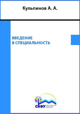 Введение в специальность: учебное пособие
