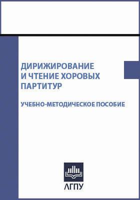 Дирижирование и чтение хоровых партитур: учебно-методическое пособие
