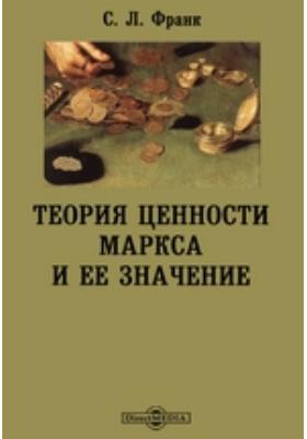 Теория ценности Маркса и ее значение. Критический этюд