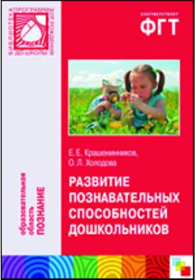 Развитие познавательных способностей дошкольников. Для работы с детьми 4–7 лет