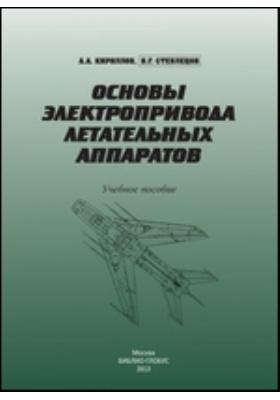 Основы электропривода летательных аппаратов: учебное пособие