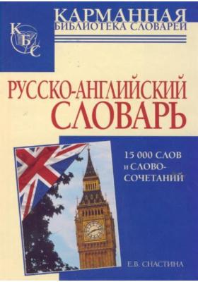 Русско-английский словарь. 15000 слов и словосочетаний