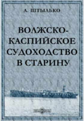 Волжско-каспийское судоходство в старину