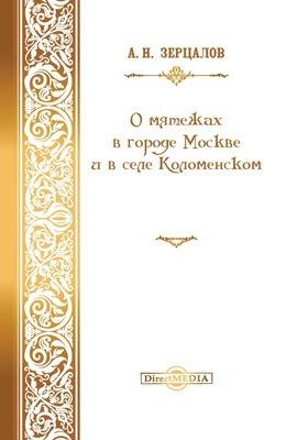 О мятежах в городе Москве и в селе Коломенском 1648, 1662 и 1771 гг.: монография