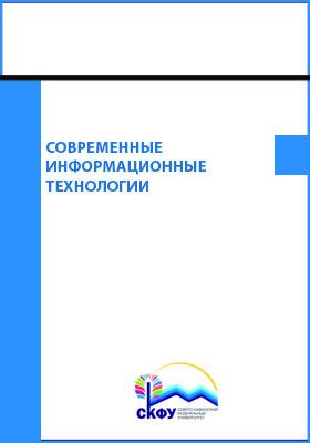 Современные информационные технологии: учебное пособие