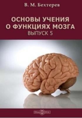 Основы учения о функциях мозга. Вып. 5