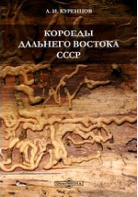 Короеды Дальнего Востока СССР: монография