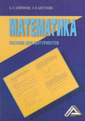 Математика : Пособие для абитуриентов
