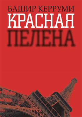 Красная пелена : роман: художественная литература
