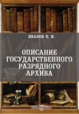 Описание государственного разрядного архива: духовно-просветительское издание