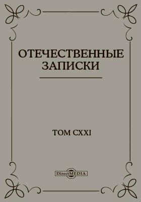 Отечественные записки. 1858: учено-литературный журнал. Т. 121. Кн. 11