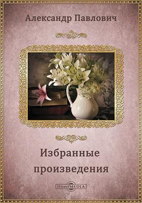 Избранные произведения: художественная литература