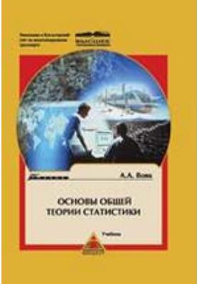 Основы оощей теории статистики: учебник