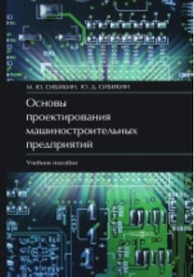 Основы проектирования машиностроительных предприятий: учебное пособие