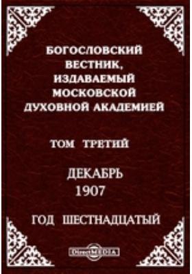 Богословский Вестник, издаваемый Московской Духовной Академией : Год шестнадцатый: журнал. 1907. Том третий. Декабрь