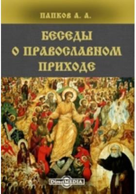 Беседы о православном приходе