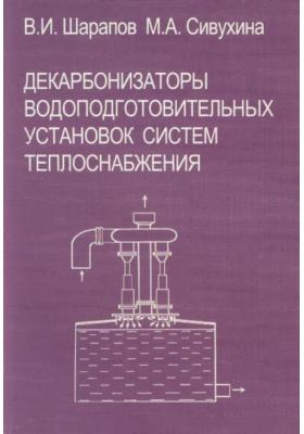 Декарбонизаторы водоподготовительных установок систем теплоснабжения : Учебное издание