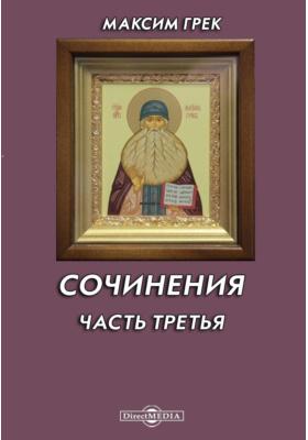 Сочинения, Ч. третья