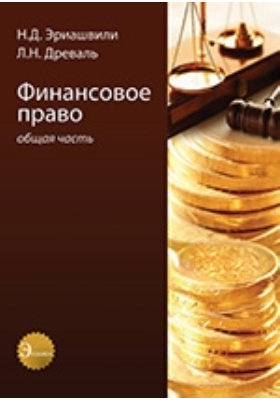 Финансовое право : Общая часть: учебное пособие