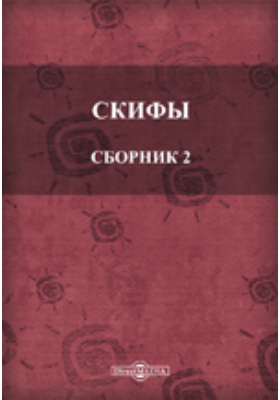Скифы. Сборник 2-й: художественная литература