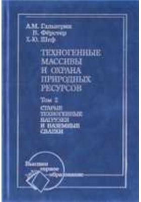 Техногенные массивы и охрана природных ресурсов: учебное пособие для вузов : в 2-х т. Т. 2. Старые техногенные нагрузки и наземные свалки