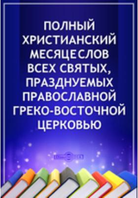 Полный христианский месяцеслов всех святых, празднуемых Православной Греко-Восточной Церковью