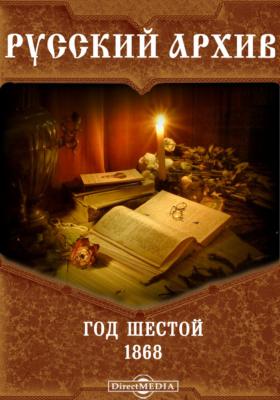 Русский архив. Год шестой. 1868