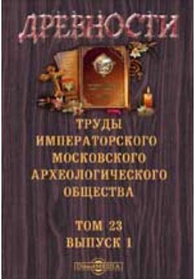 Древности. Труды Московского археологического общества: журнал. 1911. Т. 23, Вып. 1