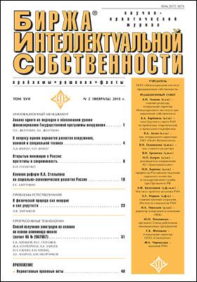 Биржа интеллектуальной собственности : проблемы, решения, факты: журнал. 2018. Т. 17, № 2