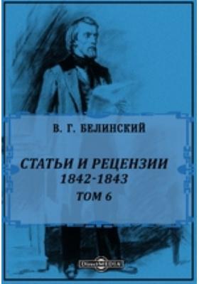 Полное собрание сочинений. Т. 6. Статьи и рецензии. 1842-1843