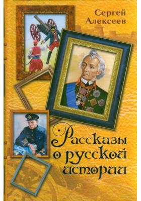 Рассказы о русской истории