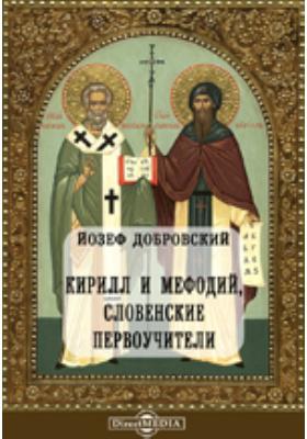 Кирилл и Мефодий, словенские первоучители