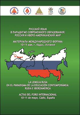 Русский язык в парадигме современного образования: Россия и ИбероАмериканский мир : материалы Международного форума (10–11 мая 2018 г. г. Кадис (Испания): материалы конференций