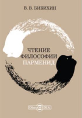 Чтение философии. Парменид. Грамматика поэзии. Владимир Соловьев читает