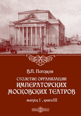 Столетие организации императорских московских театров. Вып. 1, Книга 3