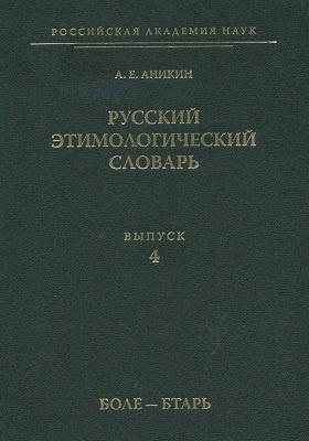 Русский этимологический словарь: словари. Вып. 4 (боле - бтарь)